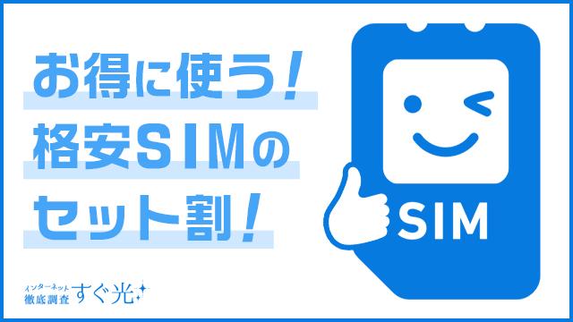 格安SIMは光回線とセットでお得?SIM携帯会社3社を徹底比較!