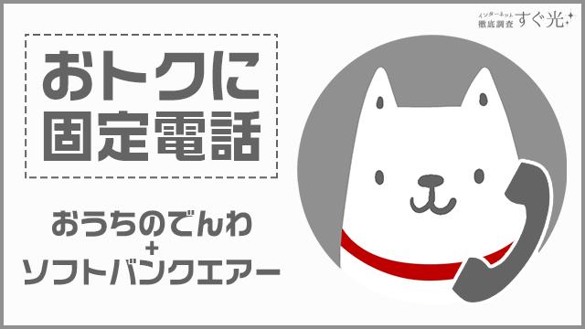 「おうちのでんわ+ソフトバンクエアー」で固定電話を使おう!