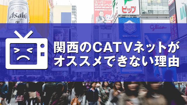 【大阪】関西エリアでケーブルテレビ系のインターネットはおすすめか?