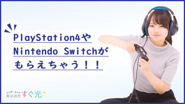 インターネットでPS4・Switchプレゼントキャンペーンのチャンス