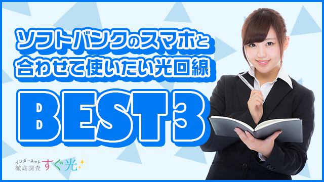ソフトバンクユーザーのためのおすすめインターネットBEST3