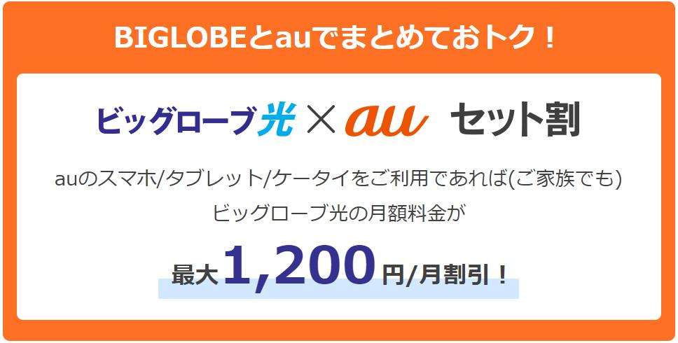 ビッグローブ光 auセット割でビッグローブ光の料金が毎月最大1,200円割引