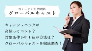 コミュファ光の代理店「グローバルキャスト」の評判について調査!